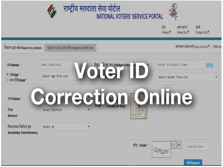 NVSP Voter ID card Status check 2020